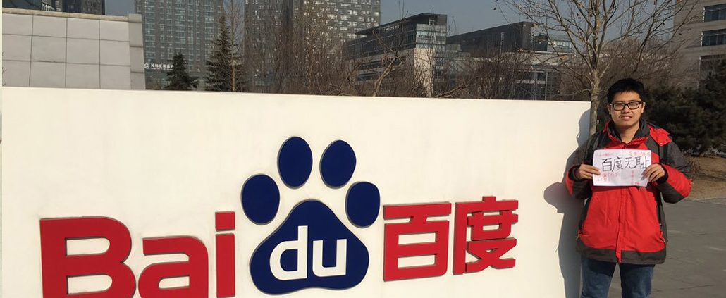 The shameless company Baidu