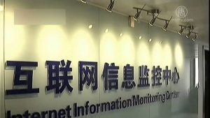 Chinese infamous internet information monitoring center